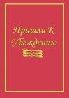 Двенадцать Шагов и Двенадцать Традиций