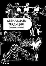Двенадцать Традиций в иллюстрациях