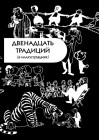 Двенадцать традиций АА(в иллюстрациях)